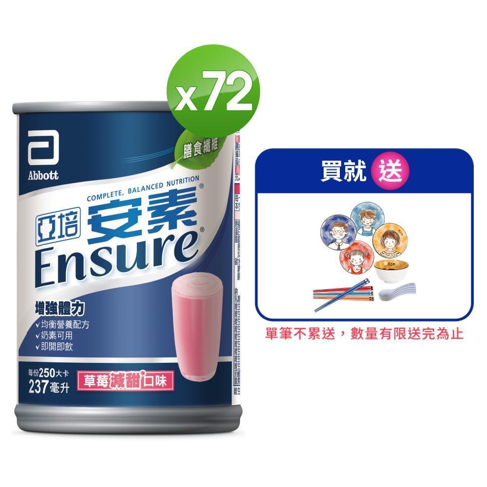 亞培 安素草莓口味(237mlx24入)