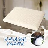 【三浦太郎】天然透氣孔。平面型乳膠枕(B0953-E)