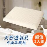【三浦太郎】天然透氣孔。平面型乳膠枕/2入組(B0953-E)