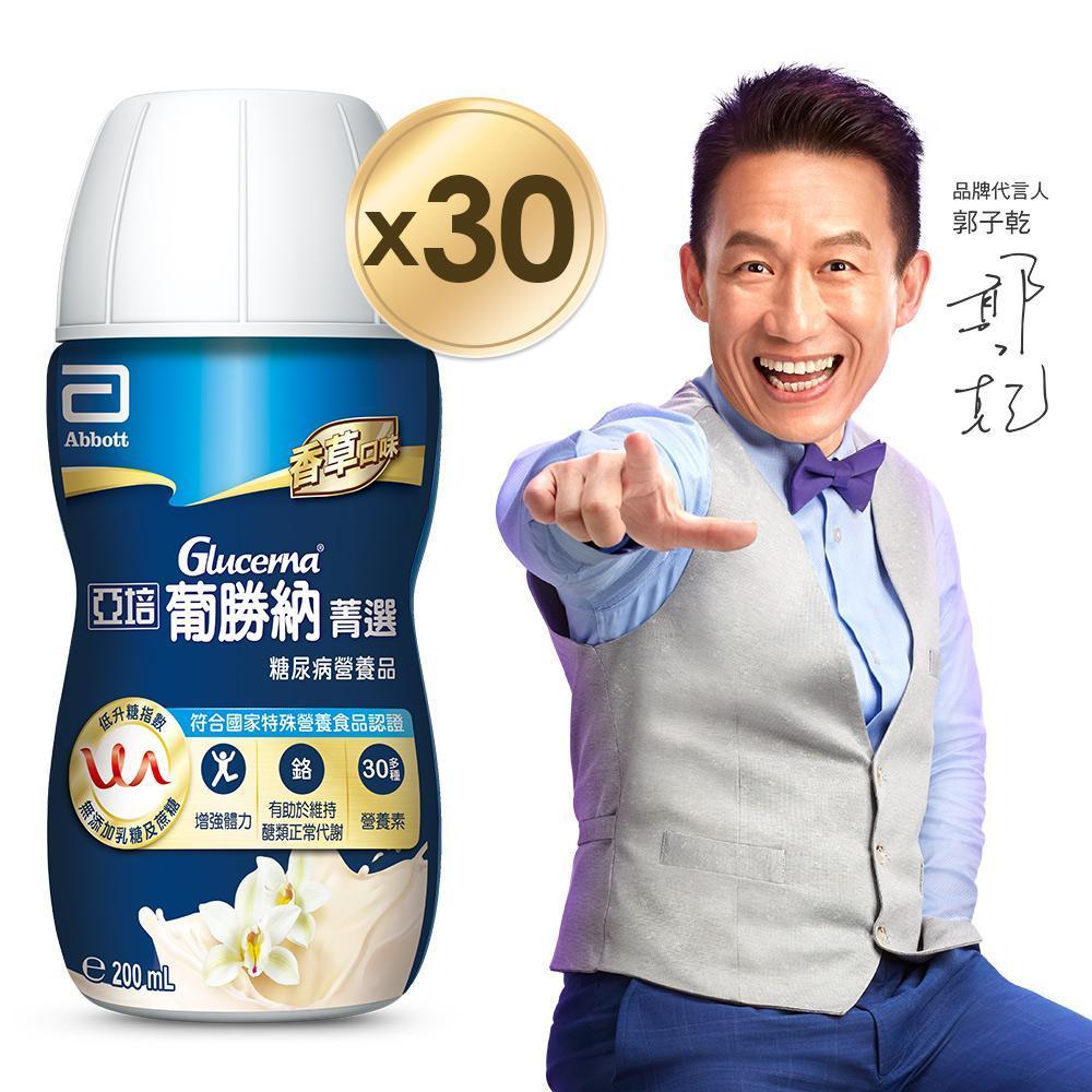 亞培 葡勝納SR菁選即飲配方-香草口味(200ml x 30入)