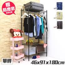 【居家cheaper】三層吊衣架組贈防塵套