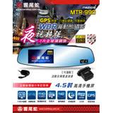 【限時特惠價】響尾蛇MTR-990後視鏡前後雙鏡+GPS 高畫質行車紀錄器 ★加贈3孔獨立供電點菸器★