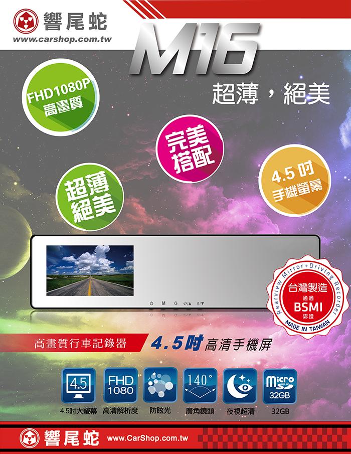 【 】響尾蛇M16 後視鏡型1080P 高畫質行車紀錄器★加贈2孔點菸器★