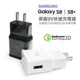 【原廠】SAMSUNG S8+ TA20JBS 快充旅充頭 快速充電器 閃電快充旅充頭 Quick Charge 2.0