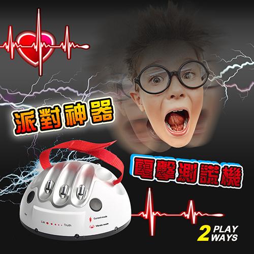 派對神器電擊測謊機(福利品)