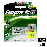 勁量 全效型鎳氫充電電池-4號(2入)