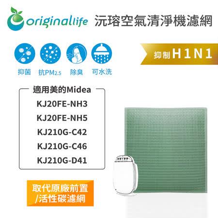 【Original Life】空氣清淨機濾網 適用美的Midea:KJ20FE-NH3/NH5/KJ210G-C42/C46/D41★長效可水洗