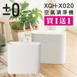 {買一送一}±0 正負零 XQH-X020 空氣清淨機 除菌 除塵 除蟎 群光公司貨