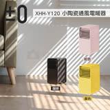 ±0 XHH-Y120 陶瓷電暖器 電熱器 電暖爐 迷你 日本 加減零 正負零 群光公司貨
