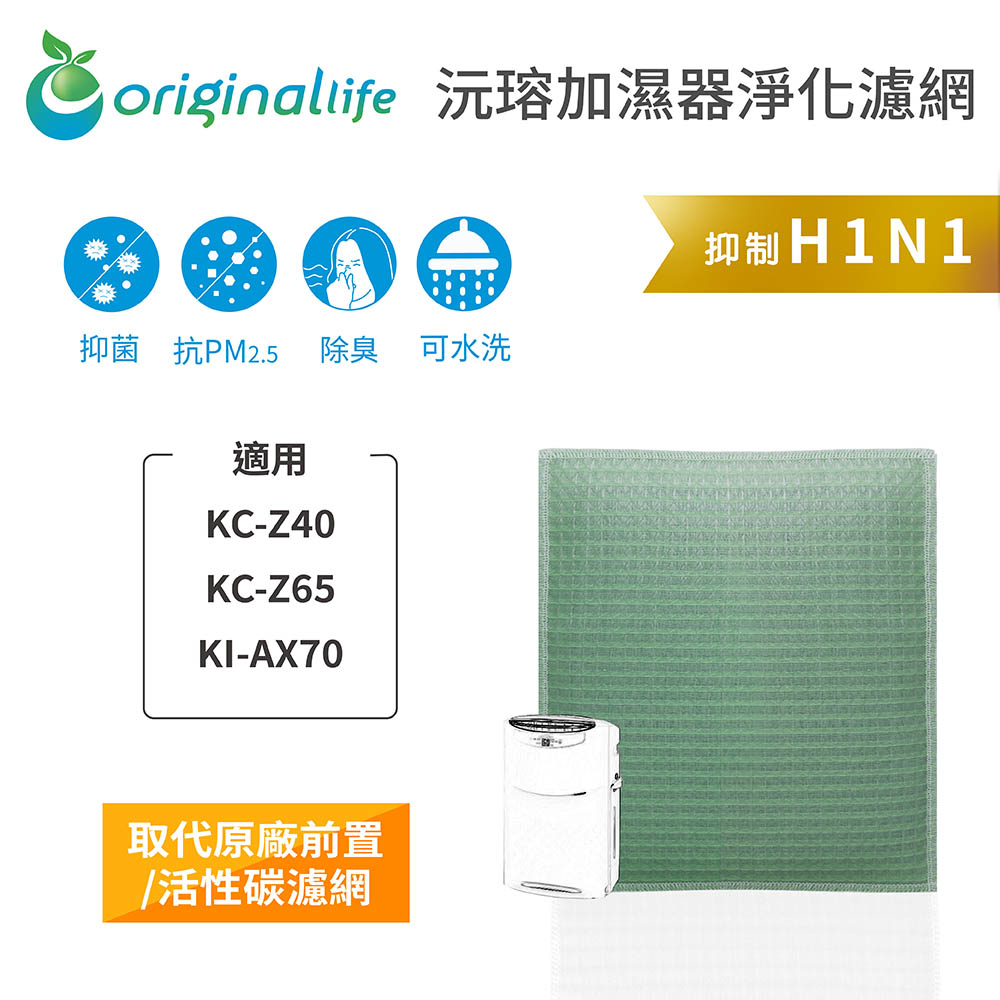 ~Original Life~加濕空氣清淨機濾網 SHARP:KC~Z40、KC~Z65、