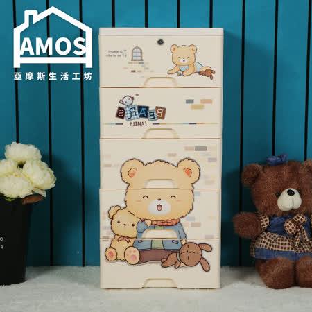 Amos 五層麻吉小熊收納櫃