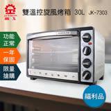 福利機【晶工牌】30L雙溫控全不鏽鋼旋風烤箱(JK-7303)