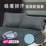 【三浦太郎】吸濕排汗專利3D透氣枕頭套一入組/二色任選(B0008-A&N)