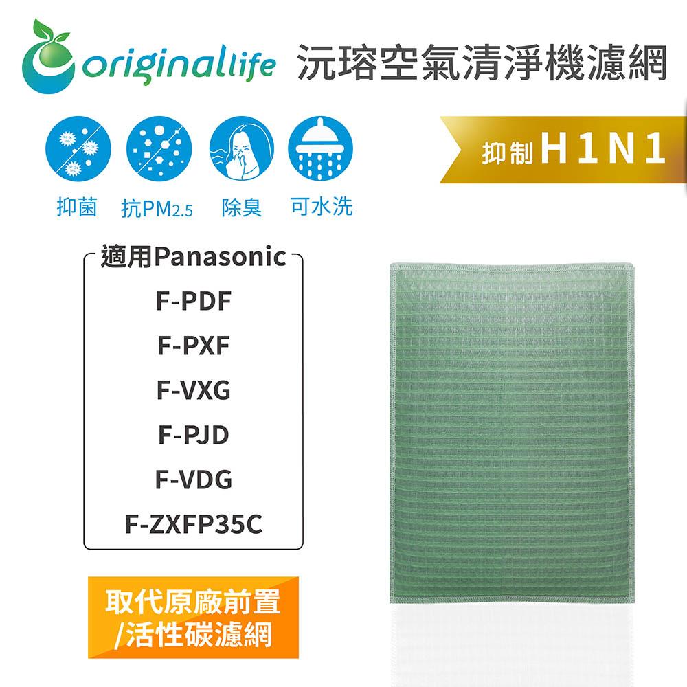 ~Original Life~空氣清淨機濾網 Panasonic:F~PDF PXF VX