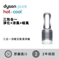 【送專用濾網】dyson Pure Hot + Cool Link HP00 三合一清淨涼暖氣流倍增器/風扇