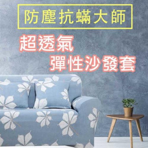 抗蹣超彈性柔軟 防髒沙發套(二人座)