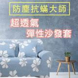 超彈性柔軟防髒沙發套(三人座)