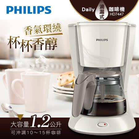 飛利浦 PHILIPS Daily滴漏式咖啡機