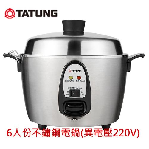 【TATUNG大同】6人份不鏽鋼電鍋 (異電壓220V) (TAC-06I-NMV2)