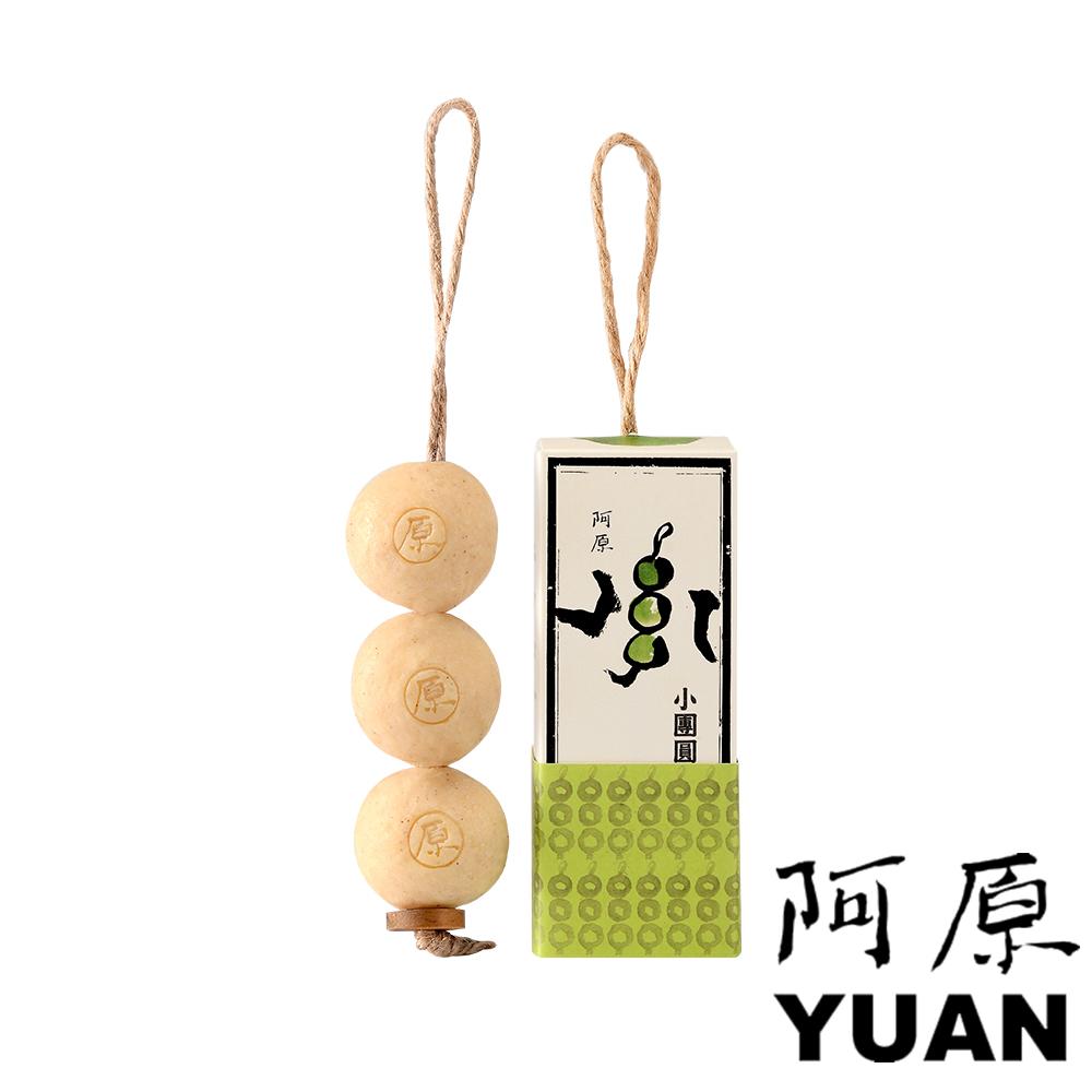 阿原 小團圓-綠豆薏仁皂