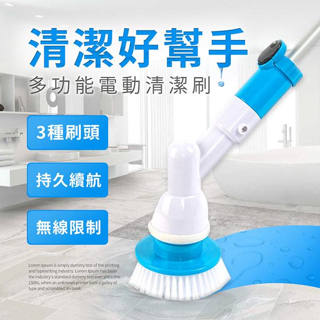 【ENNE】充電無線電動清潔刷(H0005)