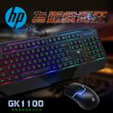 HP有線電競鍵鼠組 GK1100
