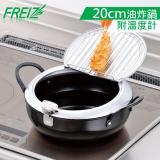 【FREIZ】日本進口鐵製濾油式油炸鍋20cm(附溫度計)