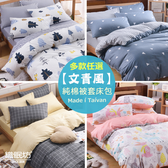 台灣精製文青風純棉被套床組(雙人)