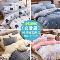 織眠坊-雙人四件式<BR> 特級純棉床包被套組