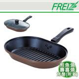 【FREIZ】日本品牌煎魚/燒烤盤