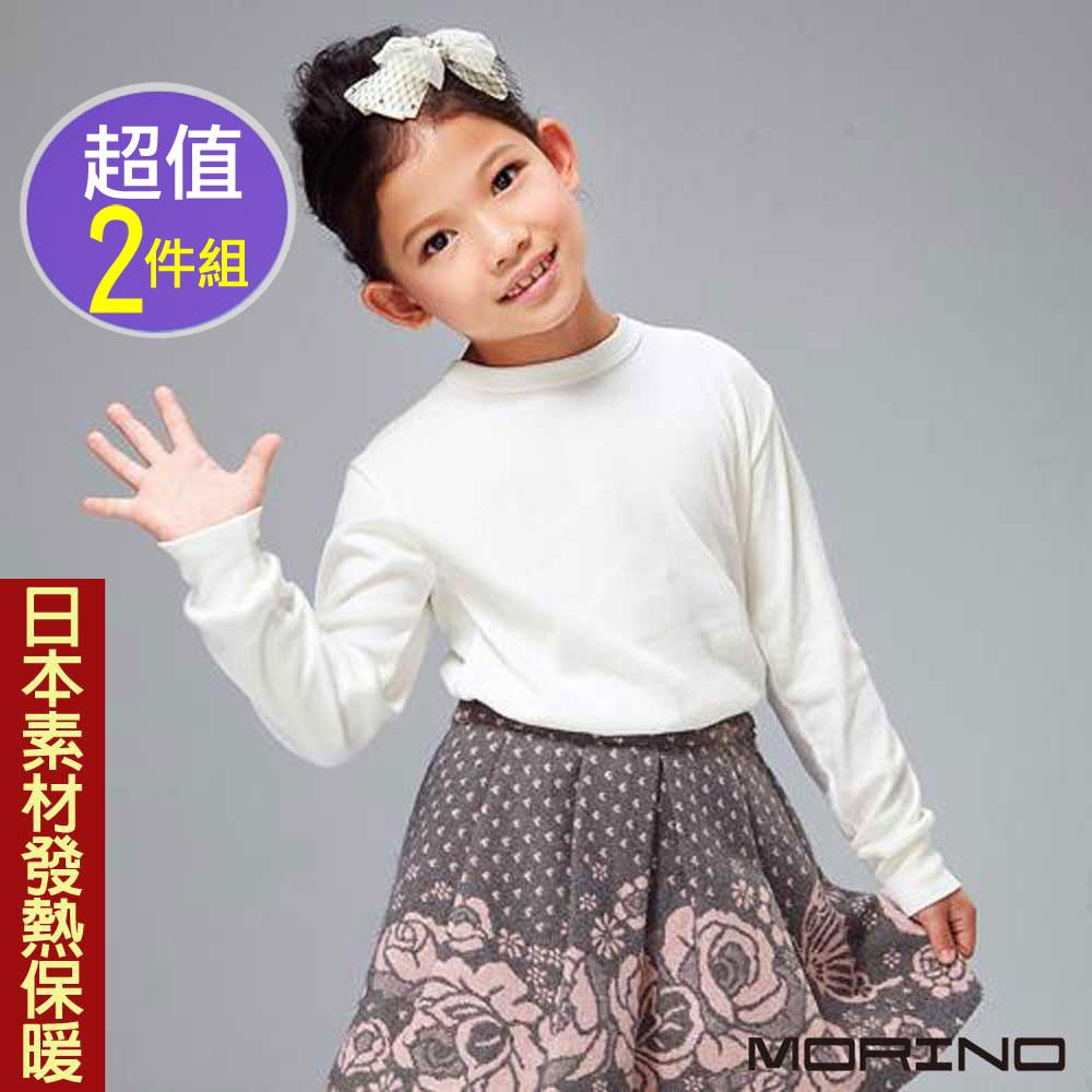 (超值2件組)【MORINO摩力諾】兒童發熱衣 長袖T恤 圓領衫 白色