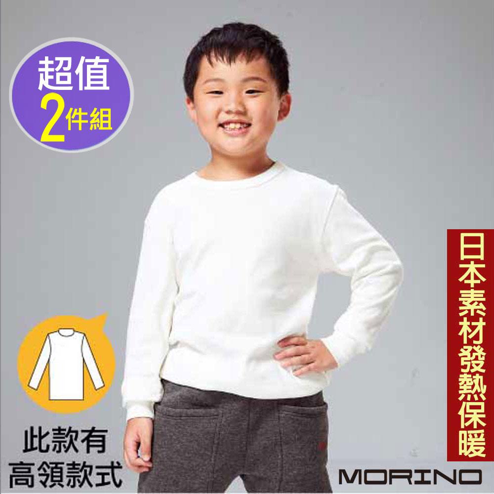 (超值2件組)【MORINO摩力諾】兒童發熱衣 長袖T恤 高領衫 白色
