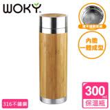 【WOKY沃廚】316不鏽鋼和風竹雅真空保冷保溫瓶300ML附濾茶網