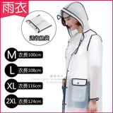 生活良品-EVA透明黑邊雨衣(有口袋)-多種尺寸 (附贈防水收納袋)