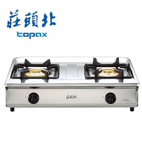 【促銷】TOPAX 莊頭北 純銅爐頭三環大火台式瓦斯爐 TG-6703/TG-6703S 桶裝瓦斯