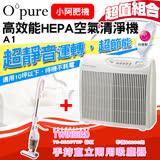 Opure A1 高效能HEPA 空氣清淨機(小阿肥機)【買就送 雙鳥手持直立式吸塵器TC-5220TWP粉(市價2280元】