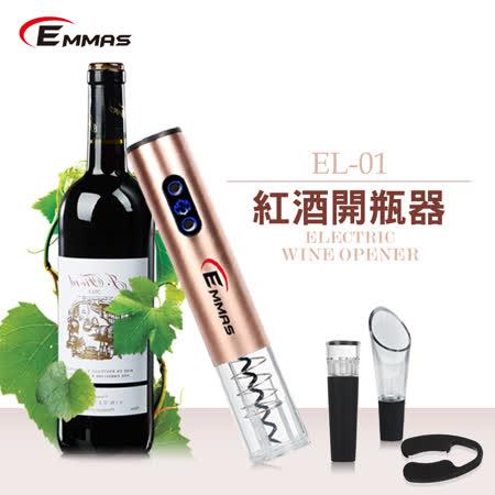 【EMMAS】 電動紅酒開瓶器