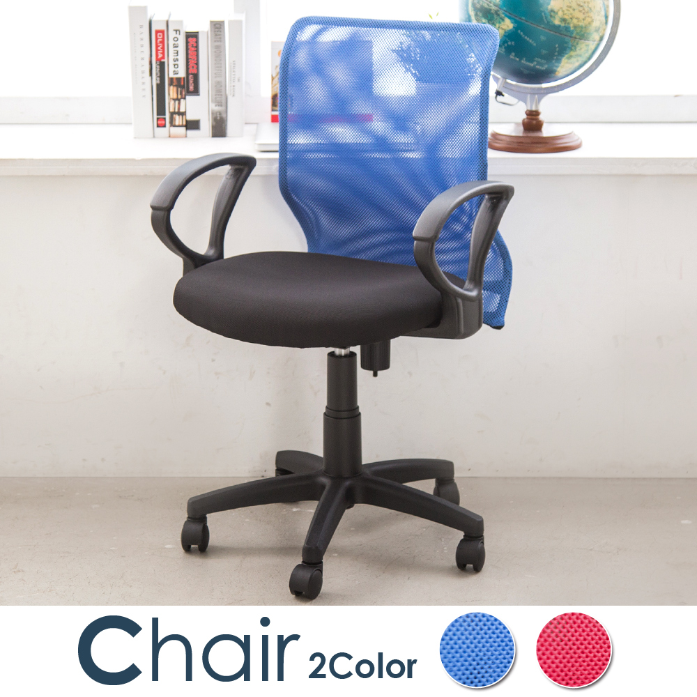 HAPPYHOME 艾維斯網布辦公椅 5DJ-706A6BL兩色可選-免運費