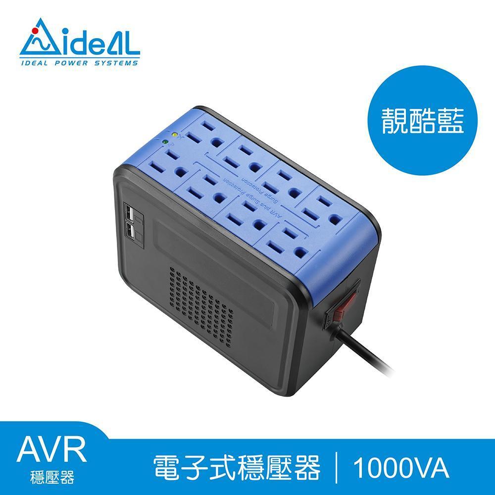 愛迪歐IDEAL-穩壓器《PSCU-1000》,1KVA-靚酷藍