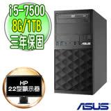 ASUS 華碩 B250 商用電腦+HP 22型顯示器【Core i5-7500 8G 1TB DVD-RW Win10Pro 三年保固】