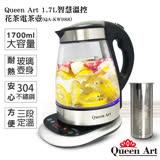 Queen Art 1.7L智慧溫控健康電茶壺(QA-KW988)