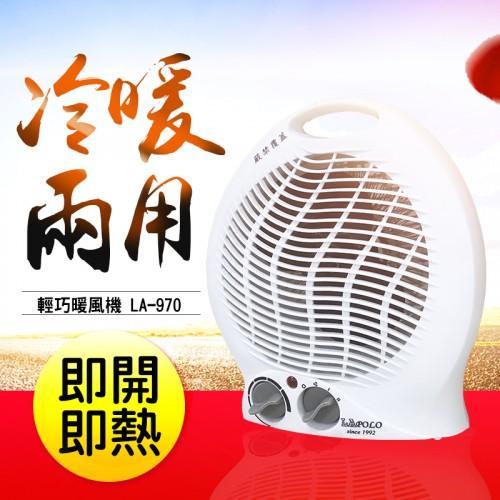 LAPOLO 電暖器 LA-970