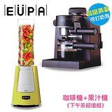 EUPA優柏 《下午茶超值組》5bar 義式濃縮咖啡機+隨行杯果汁機(綠/粉) TSK-183_TSK-9338