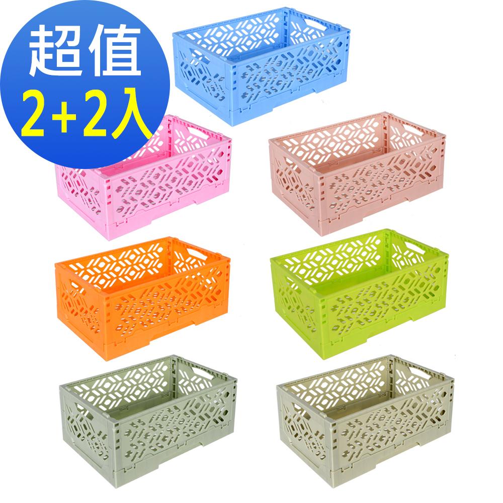 【居家達人】創意摺疊式萬用收納盒/置物籃 (超值2+2入)
