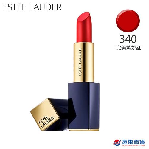 【官方直營】Estee Lauder 雅詩蘭黛 絕對慾望奢華潤唇膏 # 340 完美嫉妒紅