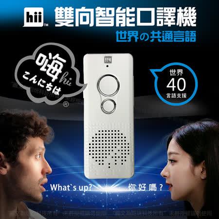 【hii】雙向智能口譯機30國語言(翻譯機)