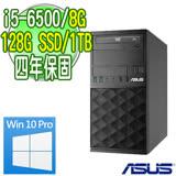 ASUS 華碩 B150 四核商用電腦 (Core i5-6500 8G 128G SSD 1TB DVD-RW Win10Pro 四年保固)