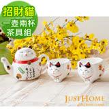 【Just Home】日式招財貓造型陶瓷一壺兩杯茶具組