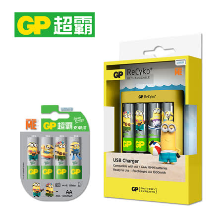 GP超霸小小兵黃色禮盒3號4入充電組+智醒充電池3號4入-特惠組合