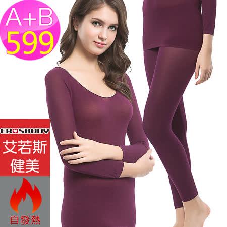 EROSBODY日本機能保暖發熱衣褲
